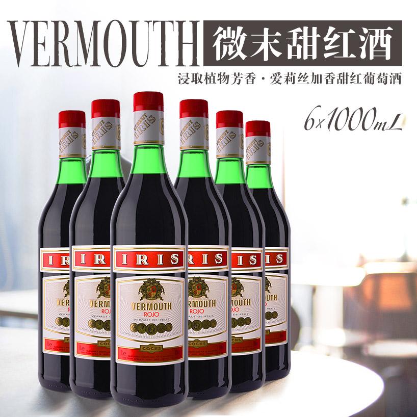 原瓶进口 甜葡萄酒16度微末1L装爱丽丝苦艾酒6支装红酒整箱味美思