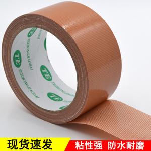 高粘棕色布基胶带地毯固定纸箱色胶粘带不留残胶易撕胶布宽4.8CM