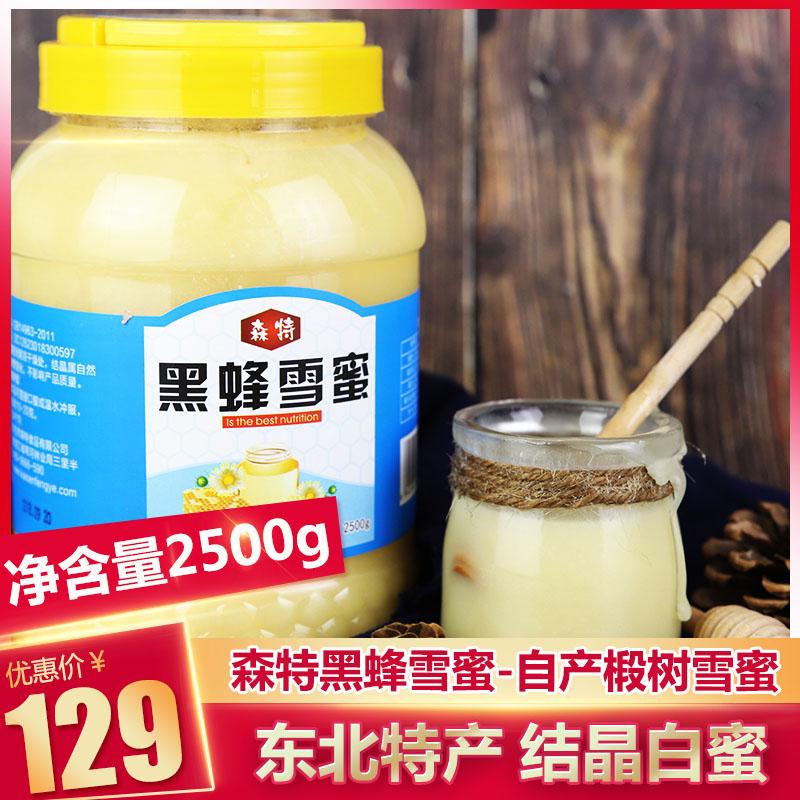 森特东北特产黑蜂雪蜜天然蜂蜜自产椴树雪蜜结晶白蜜2500g