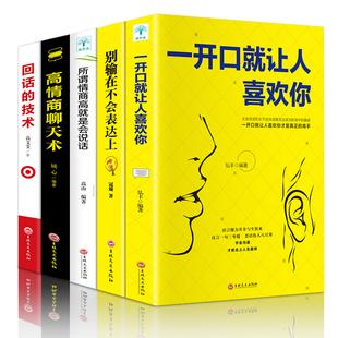 高情商聊天术 5册套装 销售艺术高情商书籍 别输在不会表达上口才训练所谓情商高就是会好好说话技巧 畅销书排行榜 高情商沟通术