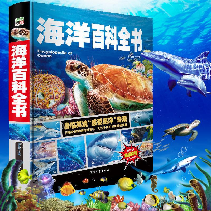 买一送一 海洋百科全书 海底世界揭秘海洋生物动物植物青少年儿童百科全书 6-12岁海洋中的十万个为什么 百问百答精装大16开包邮