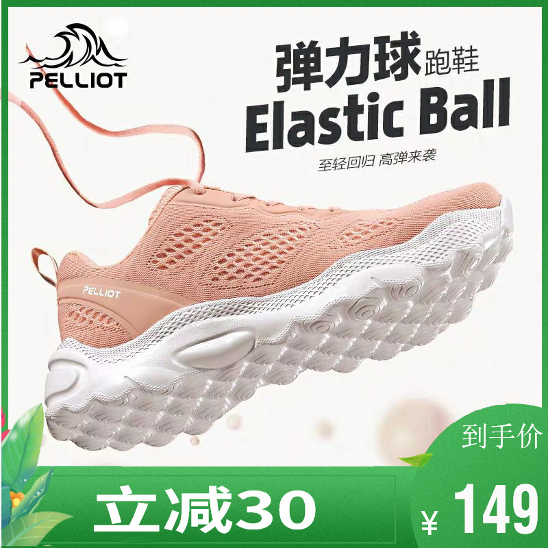 伯希和跑步鞋女新款运动减震透气户外徒步鞋轻便防滑耐磨登山鞋男