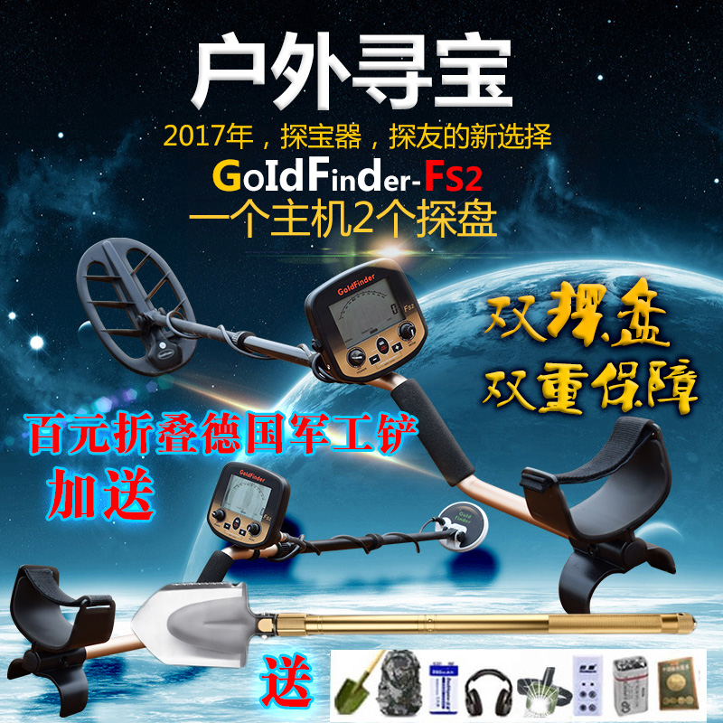 脉冲FS2地下金属探测器寻宝美国Gold Bug黄金虫高精度金属探测器