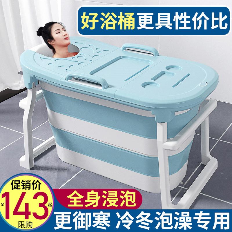 泡澡桶大人可折叠浴桶浴缸加大加高沐浴盆全身成人洗澡桶家用神器