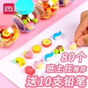 得力迷你可爱卡通像橡皮擦儿童小学生专用擦的干净铅笔不留痕创意水果动物象小橡皮檫奶瓶蔬菜造型幼儿园玩具