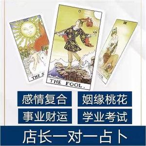 一对一塔罗牌占卜星盘占星在线预测试爱情事业全套正版韦特塔罗牌