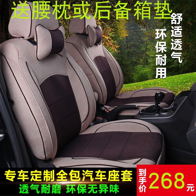 尼桑日产经典轩逸18年新老款阳光专车专用亚麻坐垫全包围四季座套