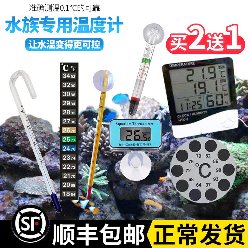 鱼缸温度计深水缸内潜水数显龟鱼缸专用高精度数电子贴片式温度表图片