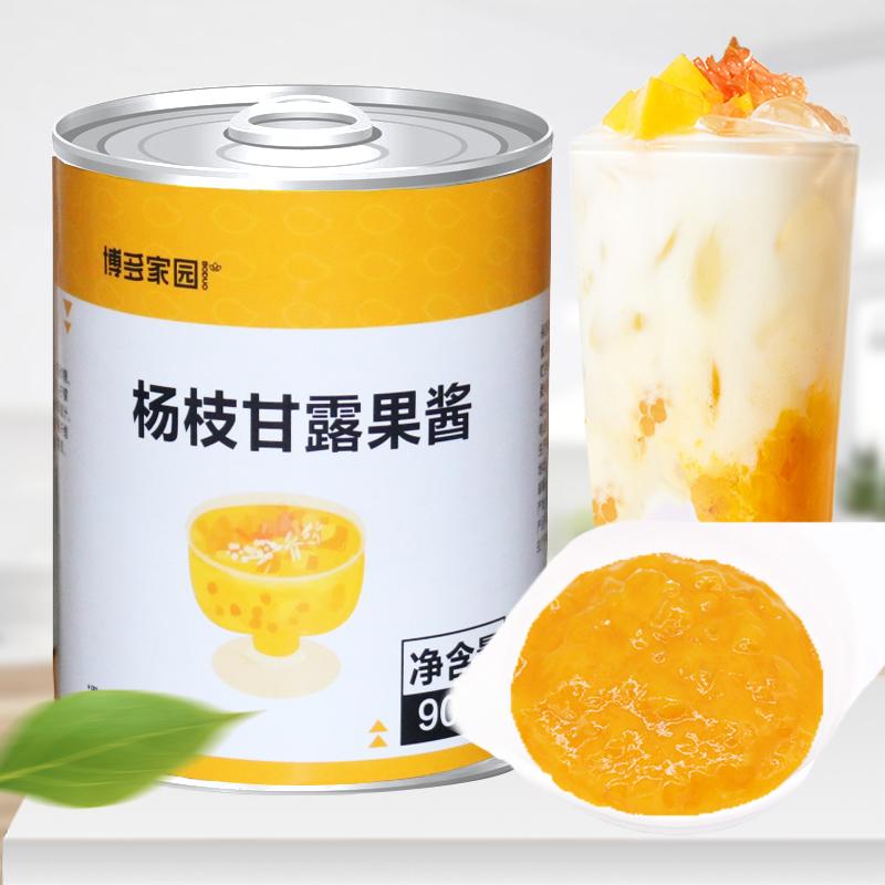 博多家园杨枝甘露果酱原材料配料饮料果肉果粒冷饮奶茶店专用新品