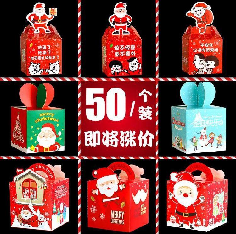 广场拍照动漫长款送礼儿童平安果包装盒创意糖果盒圣诞节小型大气
