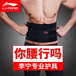 李宁运动护腰带收腹束腰男女腰间盘劳损篮球跑步训练健身腰部护具
