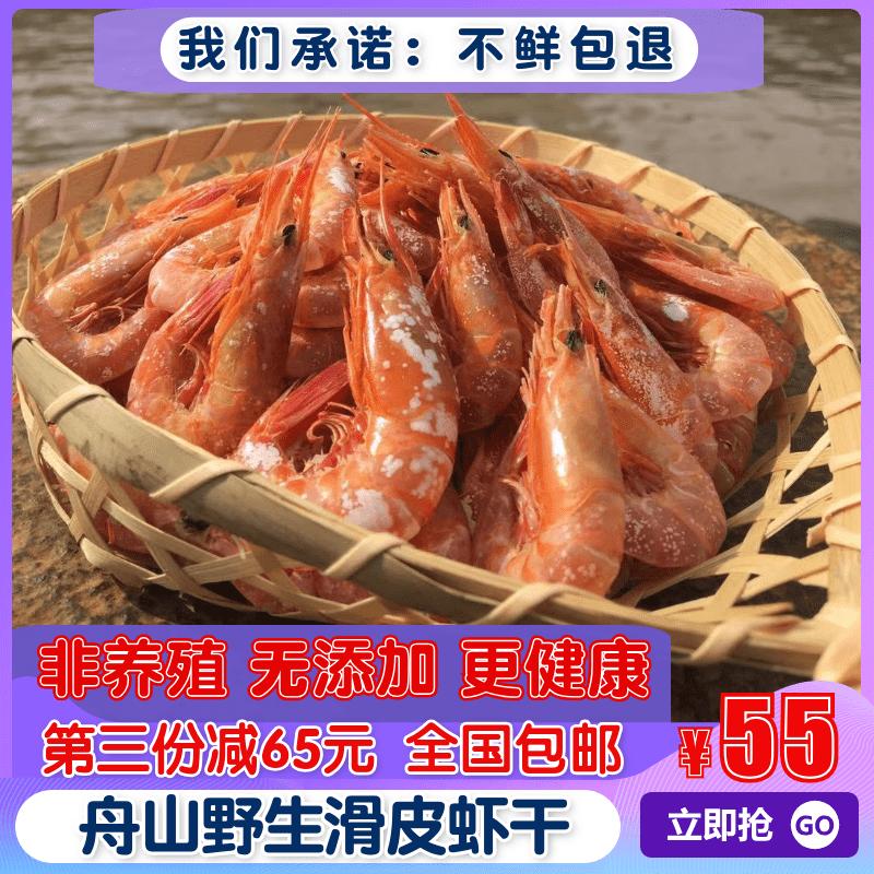 舟山特产野生虾干即食干虾天然船晒虾干滑皮虾干海鲜干货零食包邮