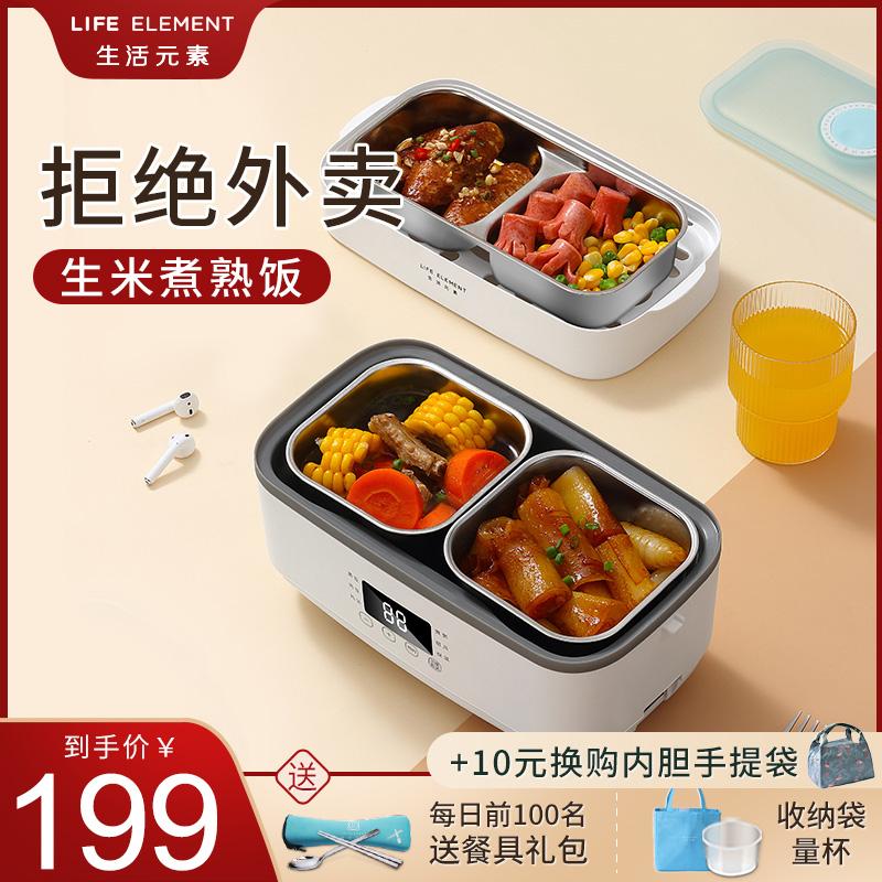 生活元素电热饭盒保温可插电加热蒸煮热饭神器带饭上班族1人2便携