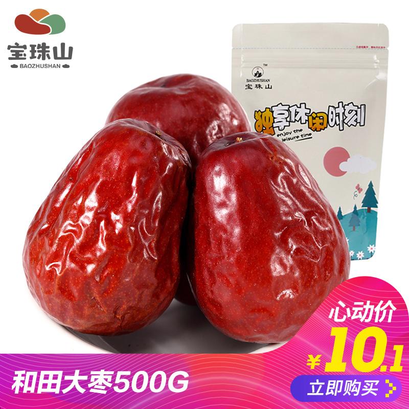 【宝珠山 和田骏枣500g】新疆和田红枣子 零食孕妇食品可夹核桃吃