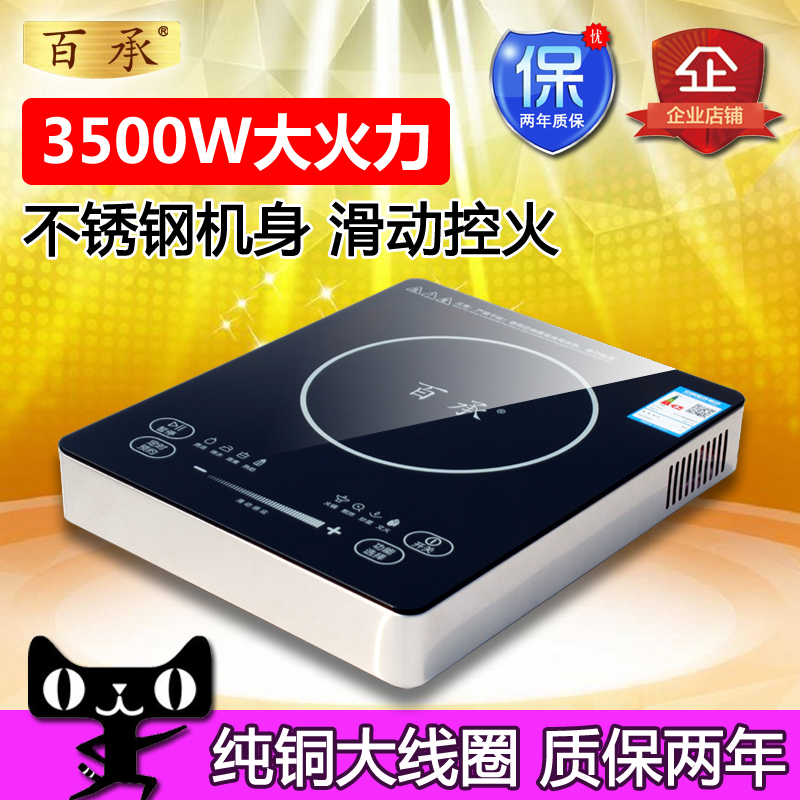 Baicheng high power induction cooker 3500W domestic high-power hot frying 3000W special commercial electromagnetic cooker