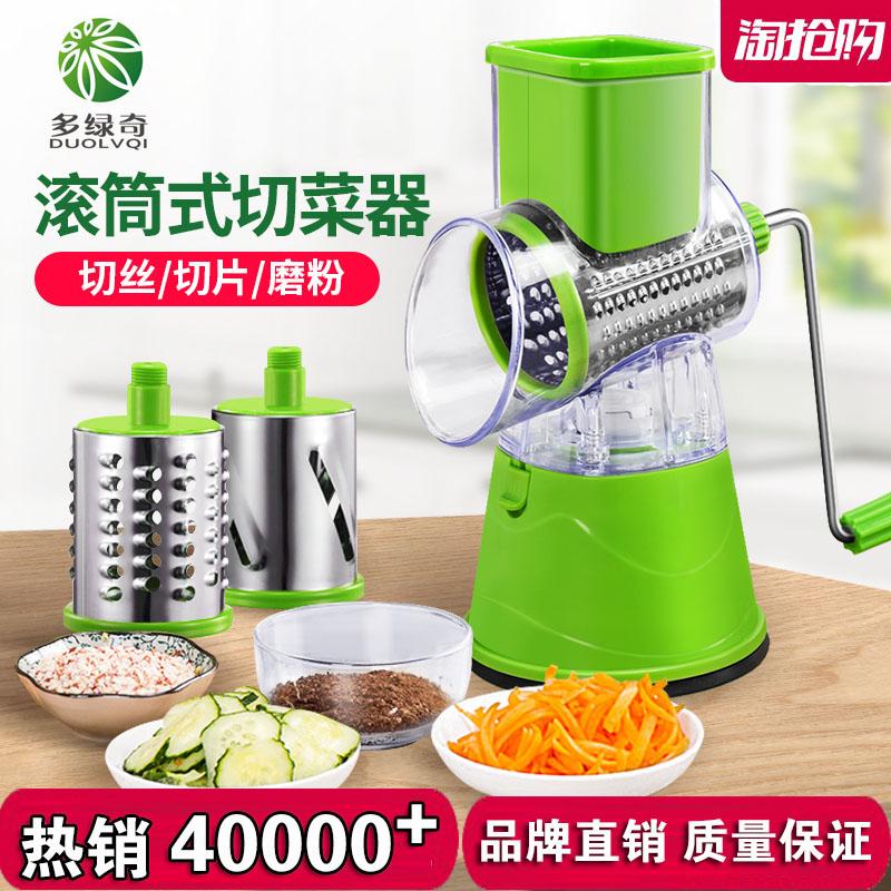 【切菜神器】多功能滚筒式切菜切片刨丝器
