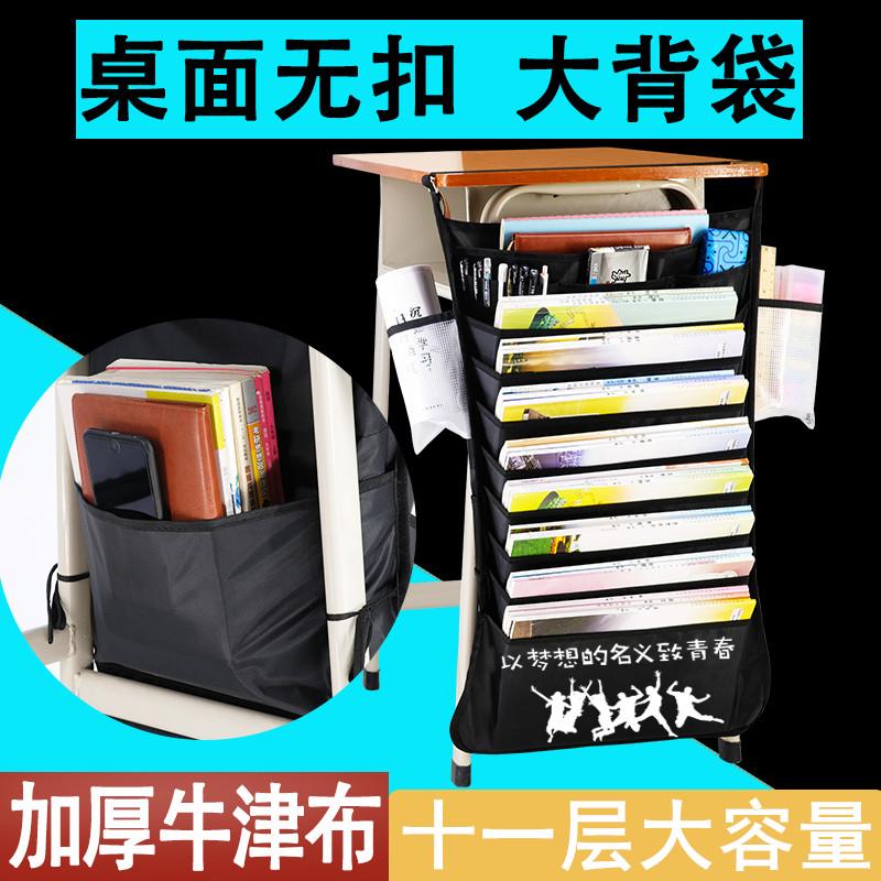 多功能课桌神器学生书挂袋书桌挂袋高中书本收纳袋书立挂架挂书袋