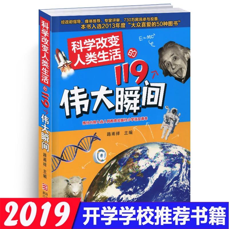 科学改变人类生活的119个伟大瞬间正版 科技改变生活 浙江少儿出版社 爱因斯坦6-9-12-15岁青少年100个瞬间少儿科普百科全书现货