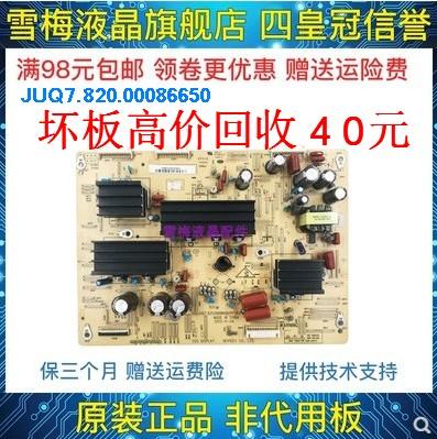 长虹3D51C2080/3D51C2000Y板 JUQ7.820.00086650 V4.0 屏CN51G40