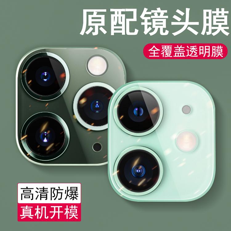 苹果12 11摄像头保护圈钢化iphone11pro镜头膜12PRO手机贴膜批发