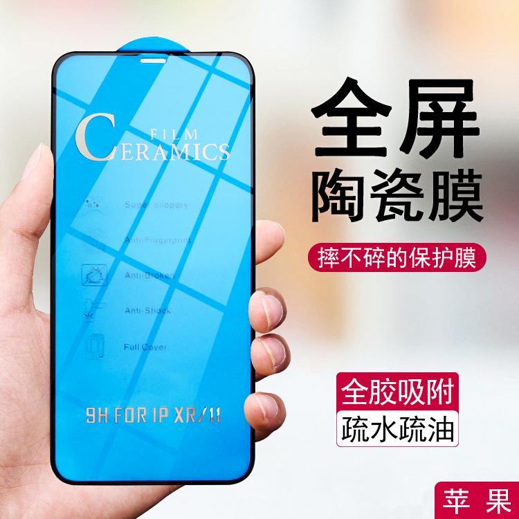 苹果12 SE2 11PRO XR XS陶瓷膜7/8plus 6sp全屏防爆手机贴膜批发