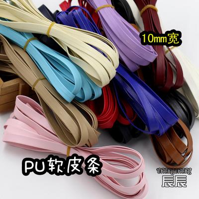 3米一条彩色PU皮条 10mm1公分宽软皮绳DIY手工材料压条服饰箱包边