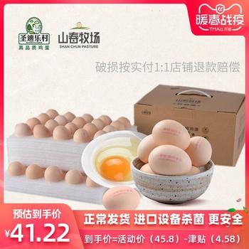 圣迪乐村山春牧场好食蛋A级生新鲜鸡蛋 无腥味谷物喂养无菌蛋40枚