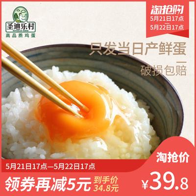 包邮圣迪乐村新鲜鸡蛋谷物蛋20枚 无菌蛋当日产包破损 可生食鸡蛋