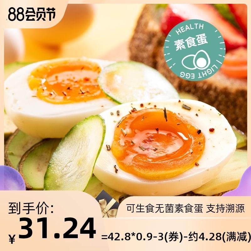 圣迪乐村新鲜鸡蛋无菌蛋轻食蛋可生食素食蛋生鸡蛋20枚