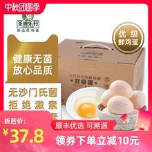 圣迪乐村山春牧场好食蛋优级无腥味新鲜鸡蛋谷物喂养无菌蛋40枚