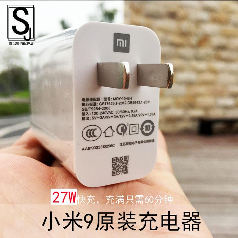 小米9原装27w快速8se正品充电头(用12元券)