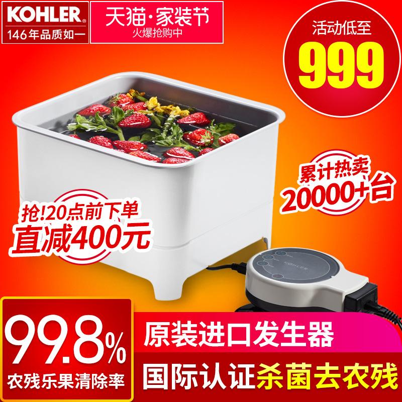 科勒洗菜机果蔬水果清洗机家用蔬菜消毒解毒机全自动净化机76792T
