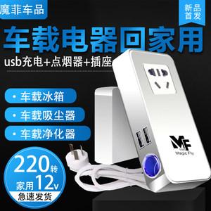 车载电源转换器220v转12v家用插头插座汽车点烟器冰箱吸尘器接口