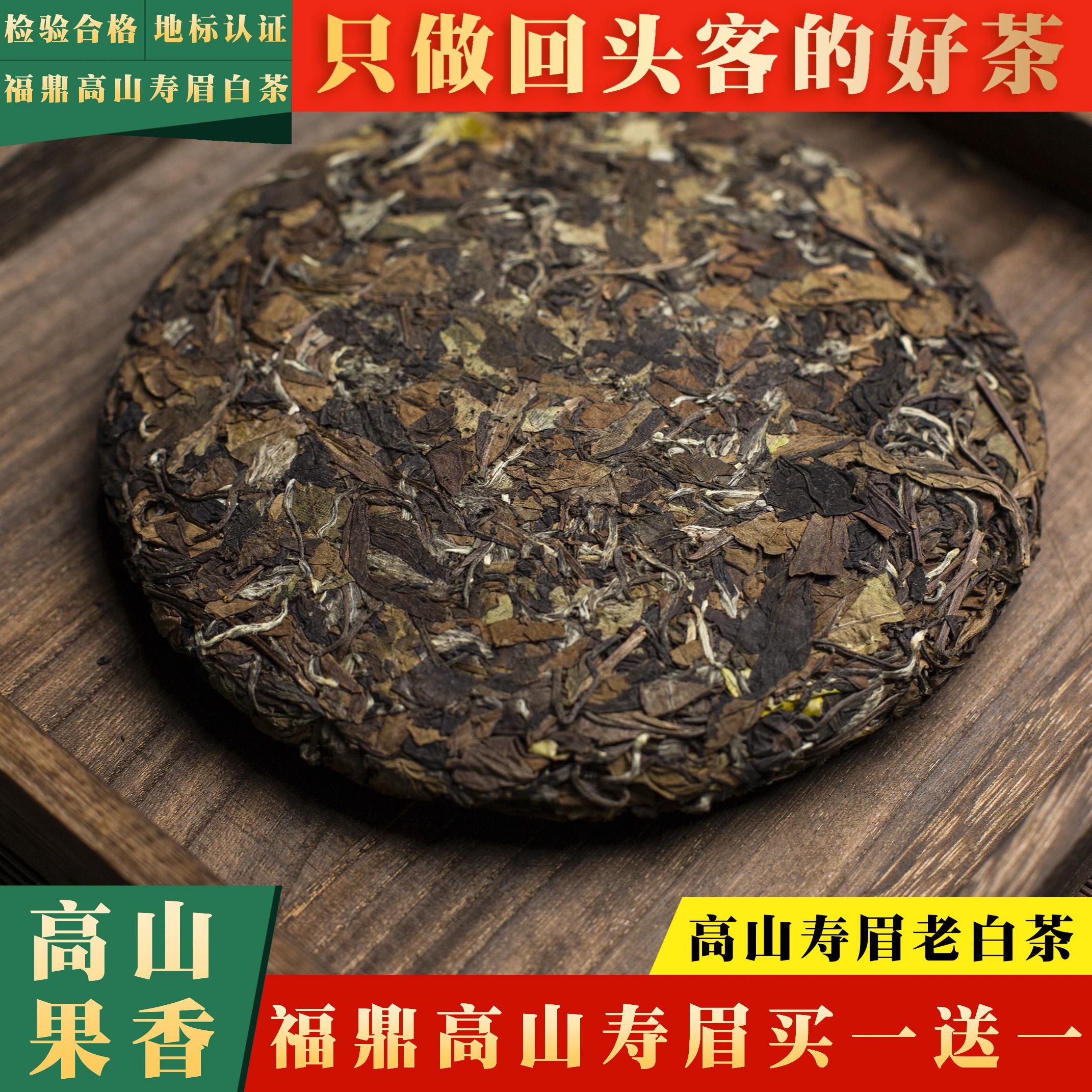 香福寿眉高山原料老树白茶叶福鼎老白茶特级贡眉茶饼350g礼盒包装