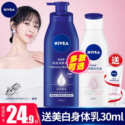 妮维雅身体乳美白保湿滋润香体女士持久留香全身干燥起皮果酸润肤