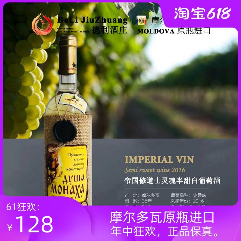 Moldova Russian original bottle imported semi sweet white wine