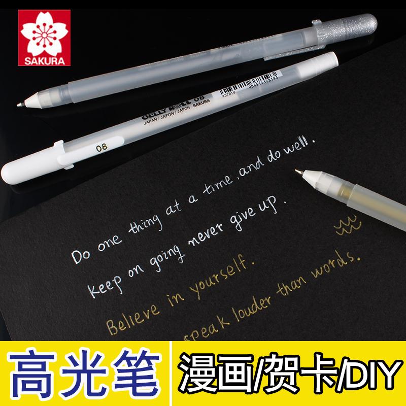 樱花高光笔绘画手绘油漆笔白色金色银色记号笔黑卡笔波晒笔0.7mm