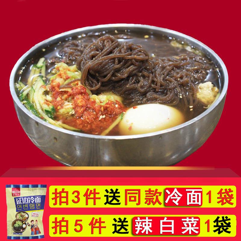 东北特产小吃延边朝鲜族正宗大冷面限8000张券