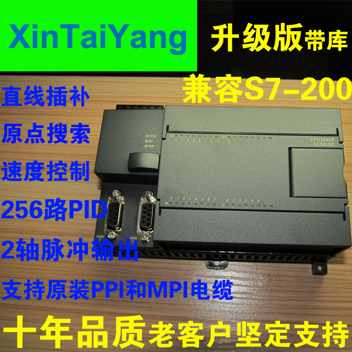 新泰阳PLC控制器 兼容西门子S7-200 CPU224XP 优质稳定 厂家直销
