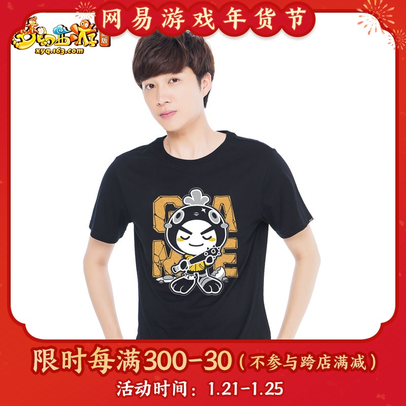 Dream journey to the west peripheral game expression # 80 Short Sleeve T-Shirt - Baseball boy Netease game impression official peripheral