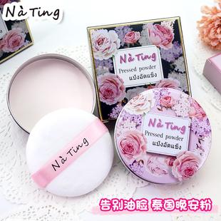 泰国晚安粉nating娜婷粉饼控油定妆持久蜜粉晚安粉女睡眠素颜散粉