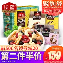 每日坚果果仁组合混合装零食节日礼盒840g沃隆旗舰店坚果大礼包