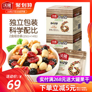 <p>【沃隆旗舰店】每日坚果25g*14袋</p><span style='color: #ff0000!important;font-size: 12px;'>【聚】</span>