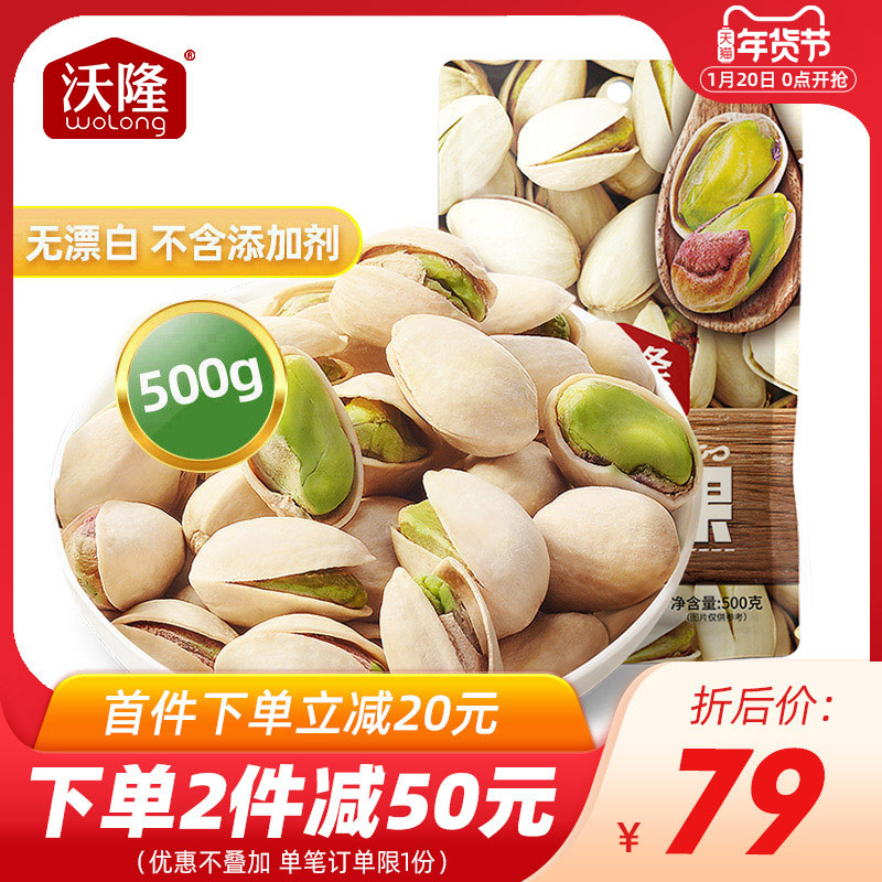 【沃隆开心果500g】袋装零食年货每日坚果原味无漂白干果炒货散装