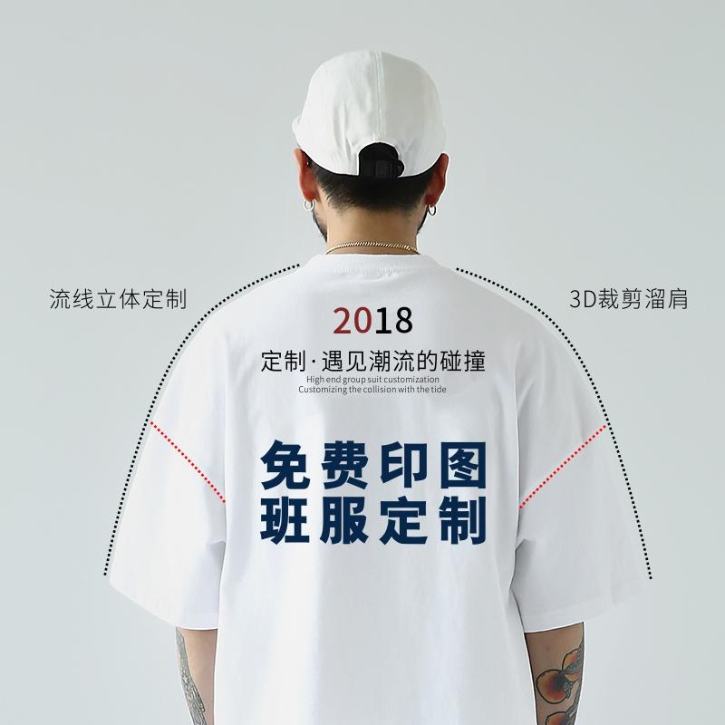 班服定制t恤diy个性纯棉短袖衣服来图定做宽松团体工作服印字logo