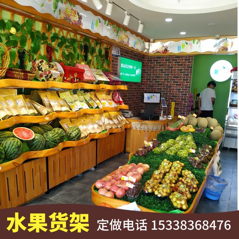 水果店货架多层商用展示柜收银台超市果蔬水果架子木质中岛堆头架