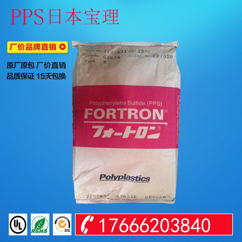 Сопротивление высокая PPS пластмассовое сырье Япония Полипластики 1140A1 кислота и щелочь огнезащитные V0 40% армированные стекловолокном