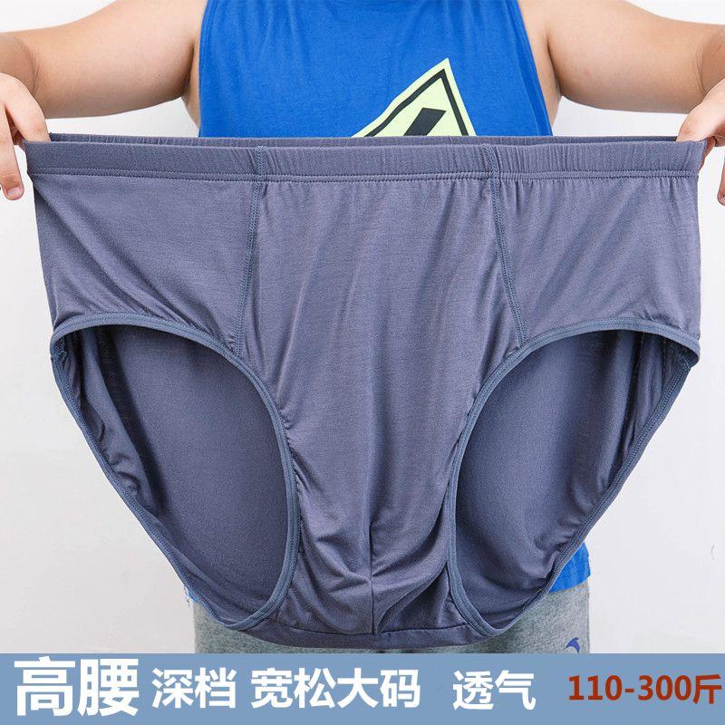 男士胖子高腰三角裤加肥加大码莫代尔肥佬内裤特大号裤头竹纤维薄券后49.90元