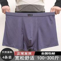超大码男士内裤200斤加肥加大竹纤维平角裤莫代尔棉肥佬宽松裤头