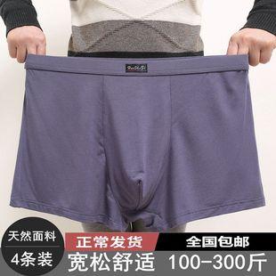 头 内裤 男士 莫代尔棉肥佬宽松裤 超大码 200斤加肥加大竹纤维平角裤